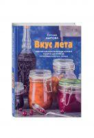 Евгения Дымова - Вкус лета. Невероятные рецепты варенья, солений и других деликатесов из погребов Золотого кольца' обложка книги
