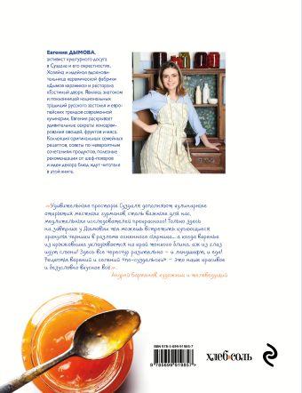 Вкус лета. Невероятные рецепты варенья, солений и других деликатесов из погребов Золотого кольца Евгения Дымова