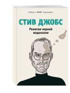 Калеб Мелби - Стив Джобс. Религия черной водолазки' обложка книги