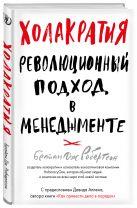 Брайан Дж. Робертсон - Холакратия. Революционный подход в менеджменте' обложка книги