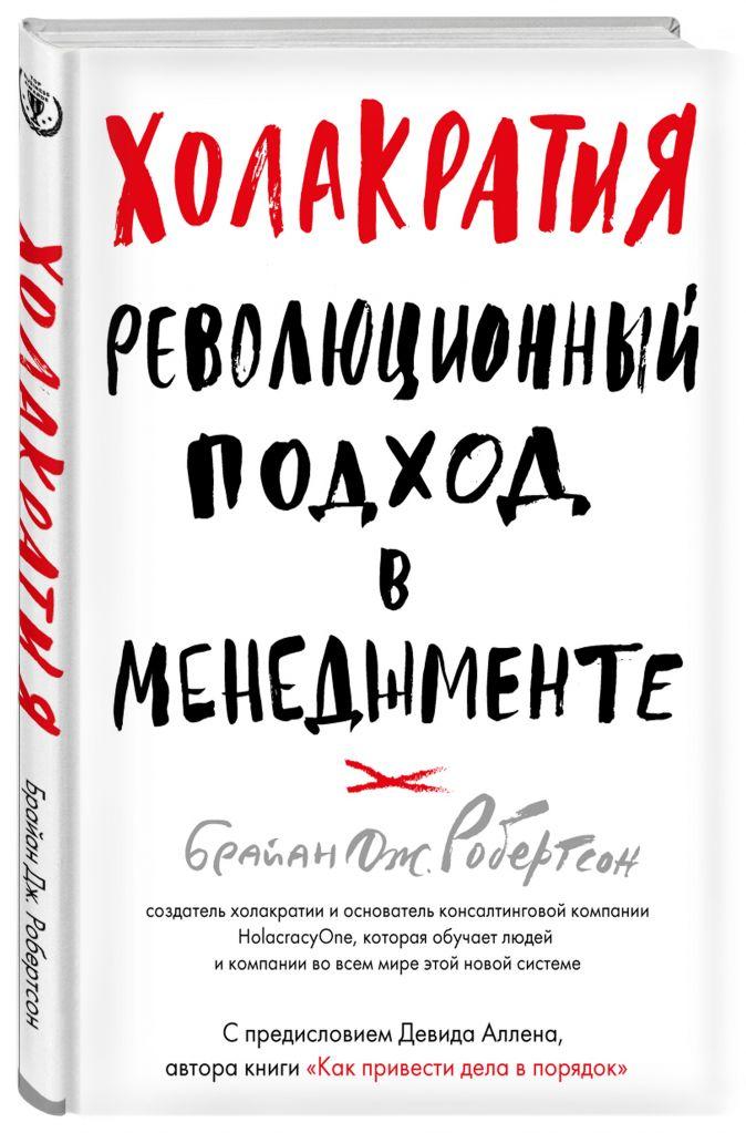 Брайан Дж. Робертсон - Холакратия. Революционный подход в менеджменте обложка книги