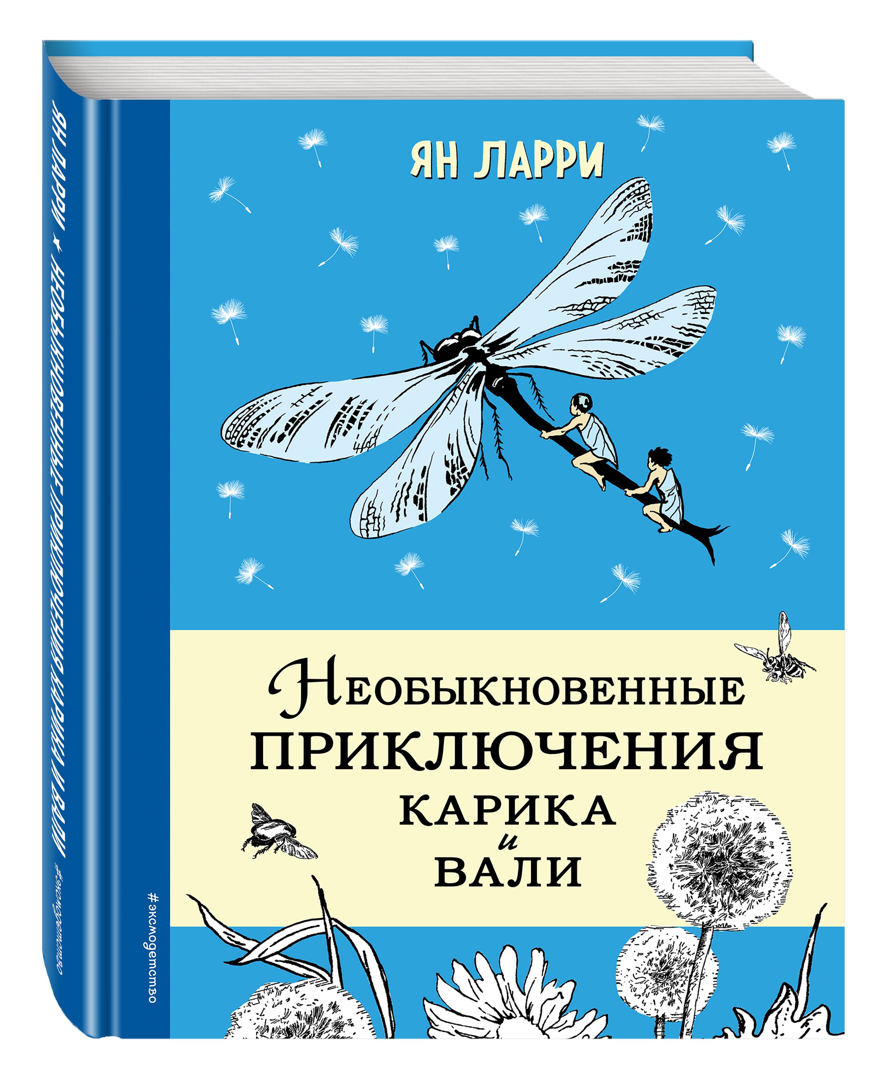Ян Ларри Необыкновенные приключения Карика и Вали (ил. Г. Фитингофа)