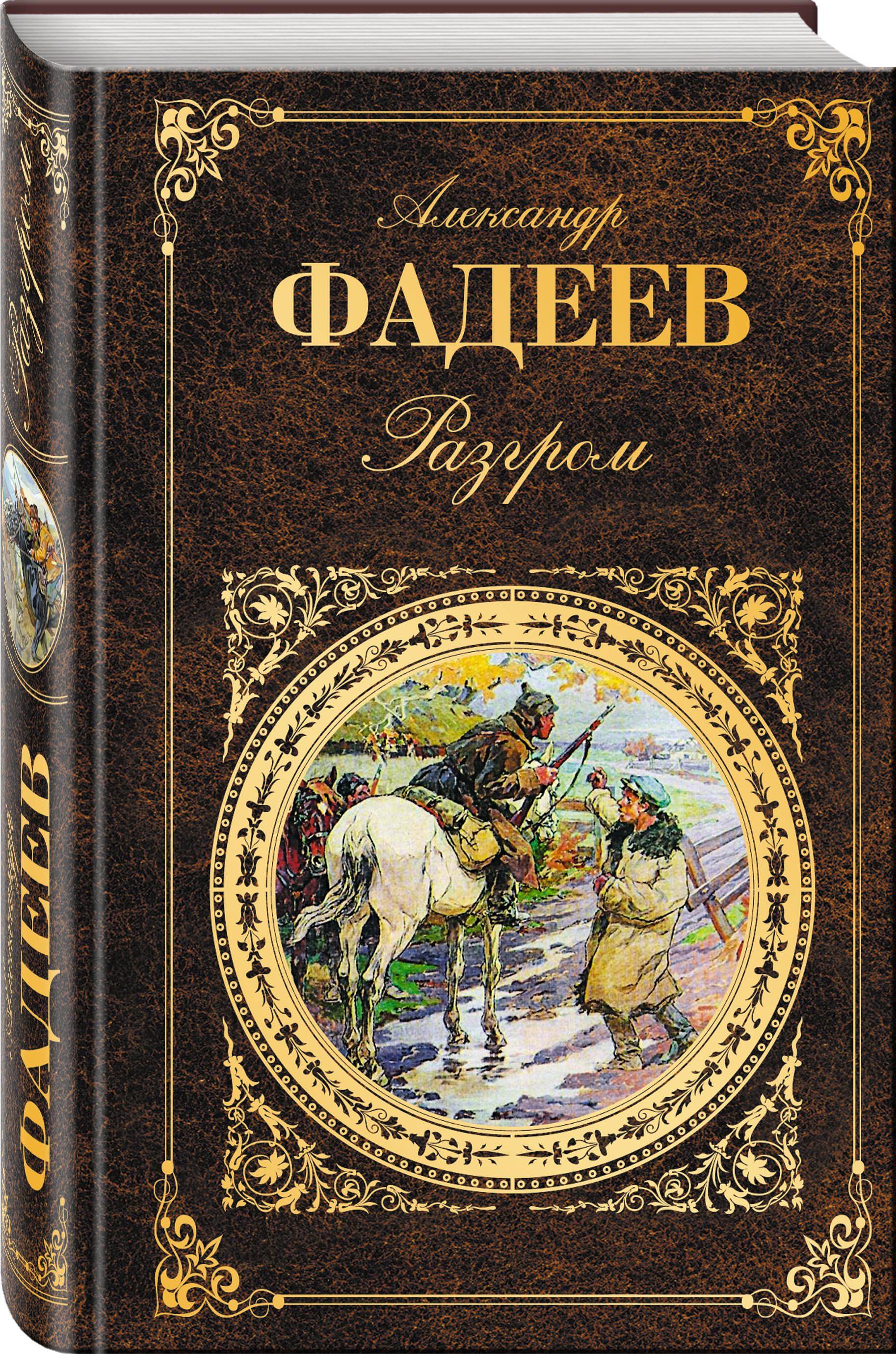 Александр Фадеев Разгром