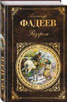 Александр Фадеев - Разгром' обложка книги