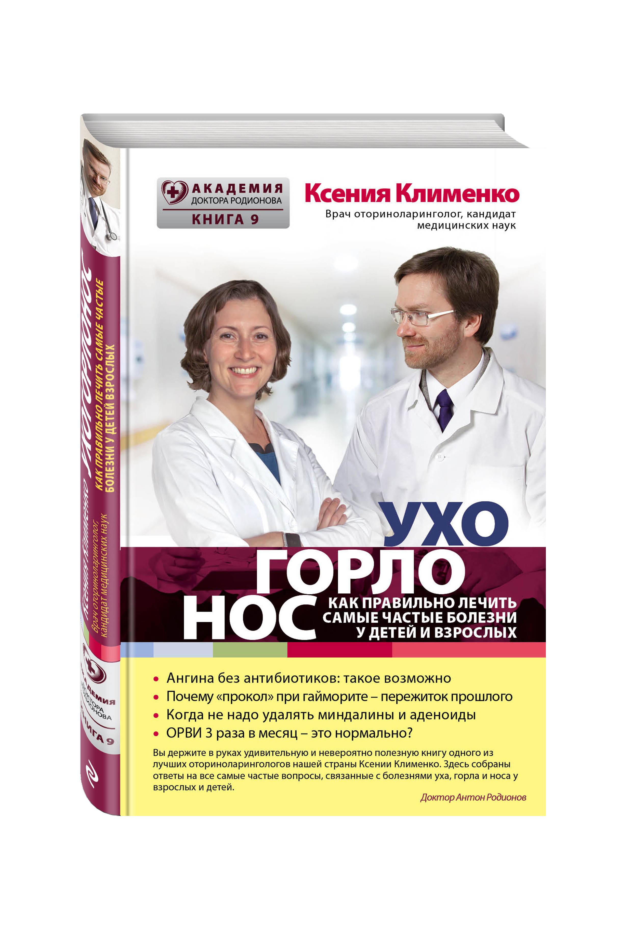 Клименко Ксения УХОГОРЛОНОС. Как правильно лечить самые частые болезни у детей и взрослых