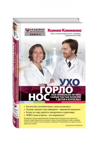Клименко Ксения - УХОГОРЛОНОС. Как правильно лечить самые частые болезни у детей и взрослых обложка книги