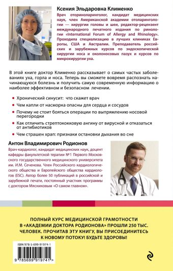 УХОГОРЛОНОС. Как правильно лечить самые частые болезни у детей и взрослых Клименко Ксения