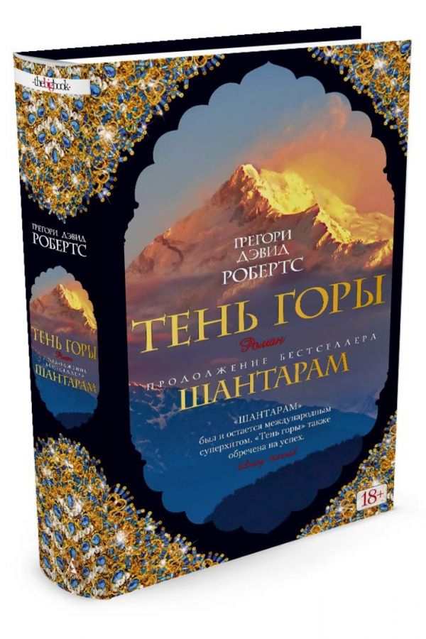 Робертс Г.Д. Шантарам 2. Тень горы