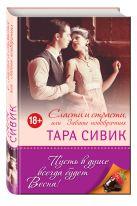Сивик Т. - Сласти и страсти, или Забавы новобрачных' обложка книги