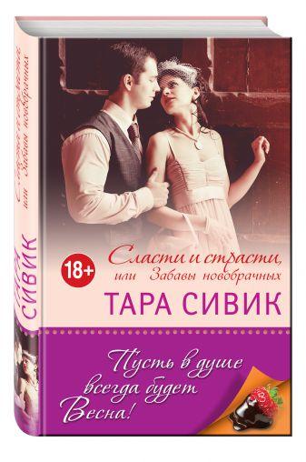 Тара Сивик - Сласти и страсти, или Забавы новобрачных обложка книги