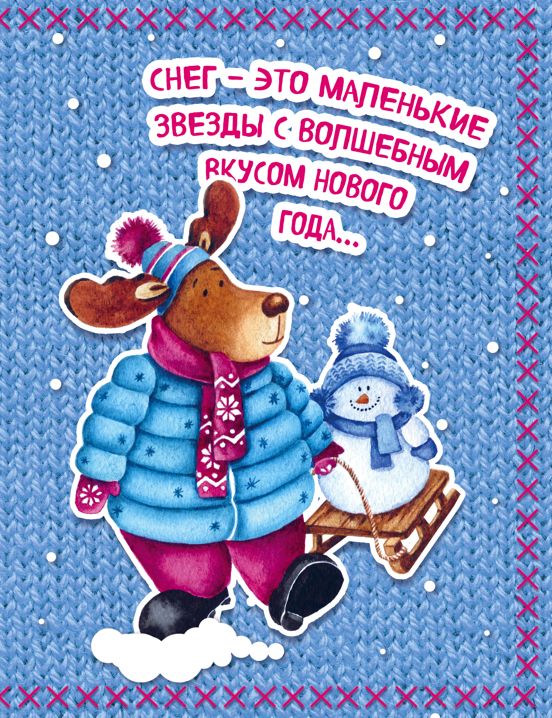 Елизавета Мякишева Блокнот. Новогодние олени (Одевайся теплее!) блокнот не трогай мой блокнот а5 144 стр