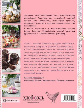 Светлый день. Пасхальные рецепты для уютного семейного праздника Дарья Близнюк