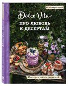 Андрей Тульский - Про любовь к десертам. Dolce vita. Книга для записи рецептов' обложка книги