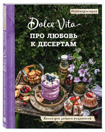 Про любовь к десертам. Dolce vita. Книга для записи рецептов Андрей Тульский