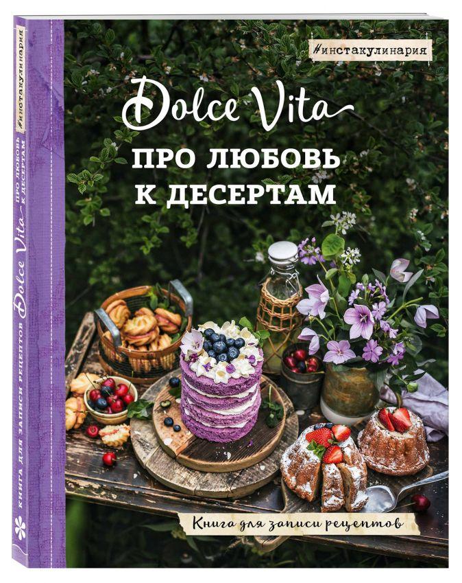 Андрей Тульский - Про любовь к десертам. Dolce vita. Книга для записи рецептов обложка книги