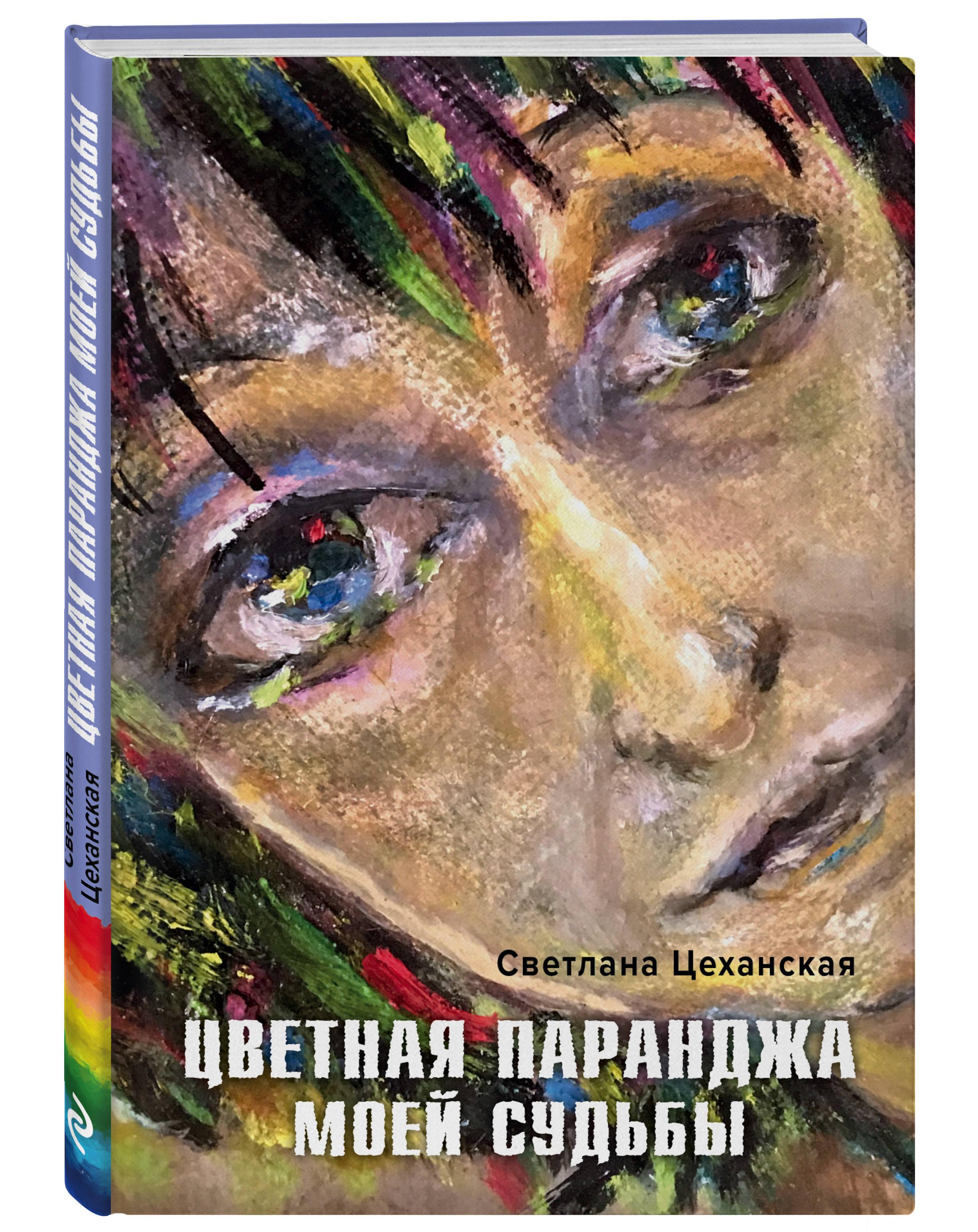 Светлана Цеханская Цветная паранджа моей судьбы