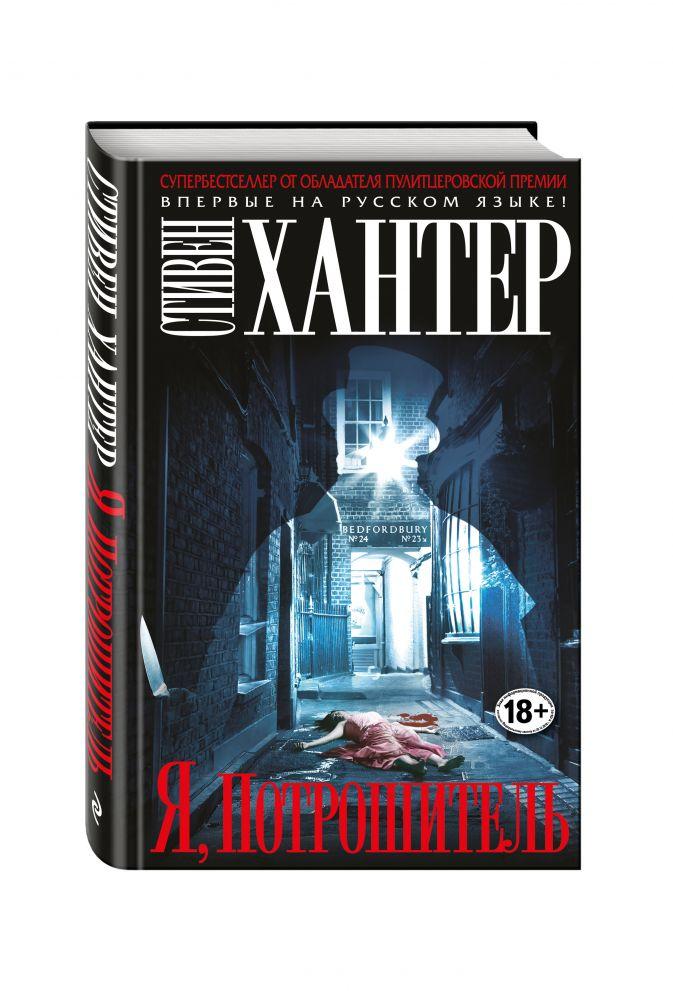 Стивен Хантер - Я, Потрошитель обложка книги