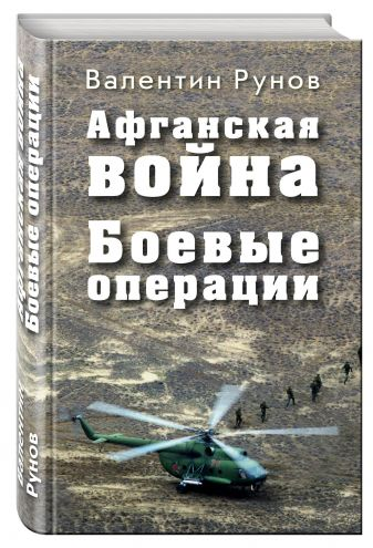 Валентин Рунов - Афганская война: Боевые операции обложка книги