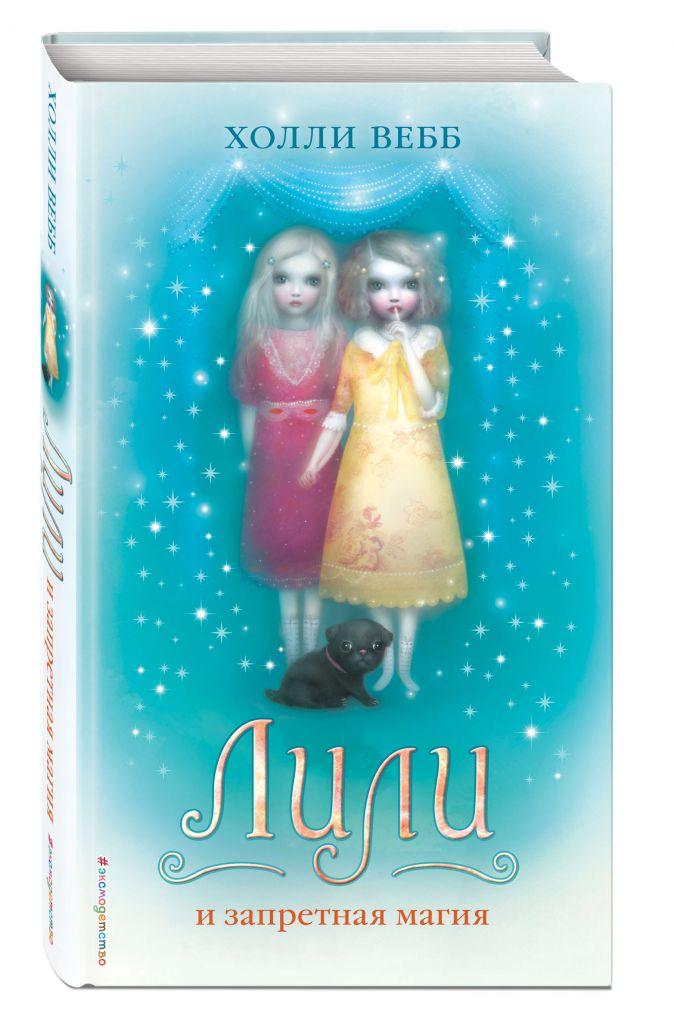 Холли Вебб - Лили и запретная магия (# 1) обложка книги