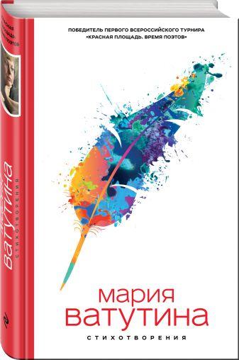 Мария Ватутина - Стихотворения обложка книги