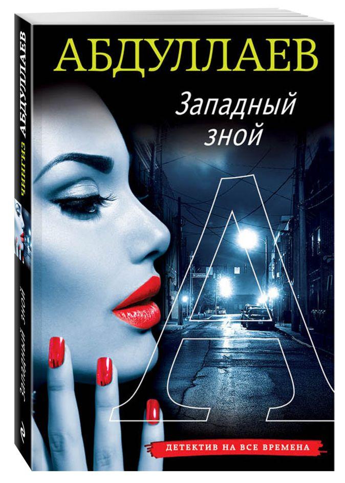 Абдуллаев Ч.А. - Западный зной обложка книги