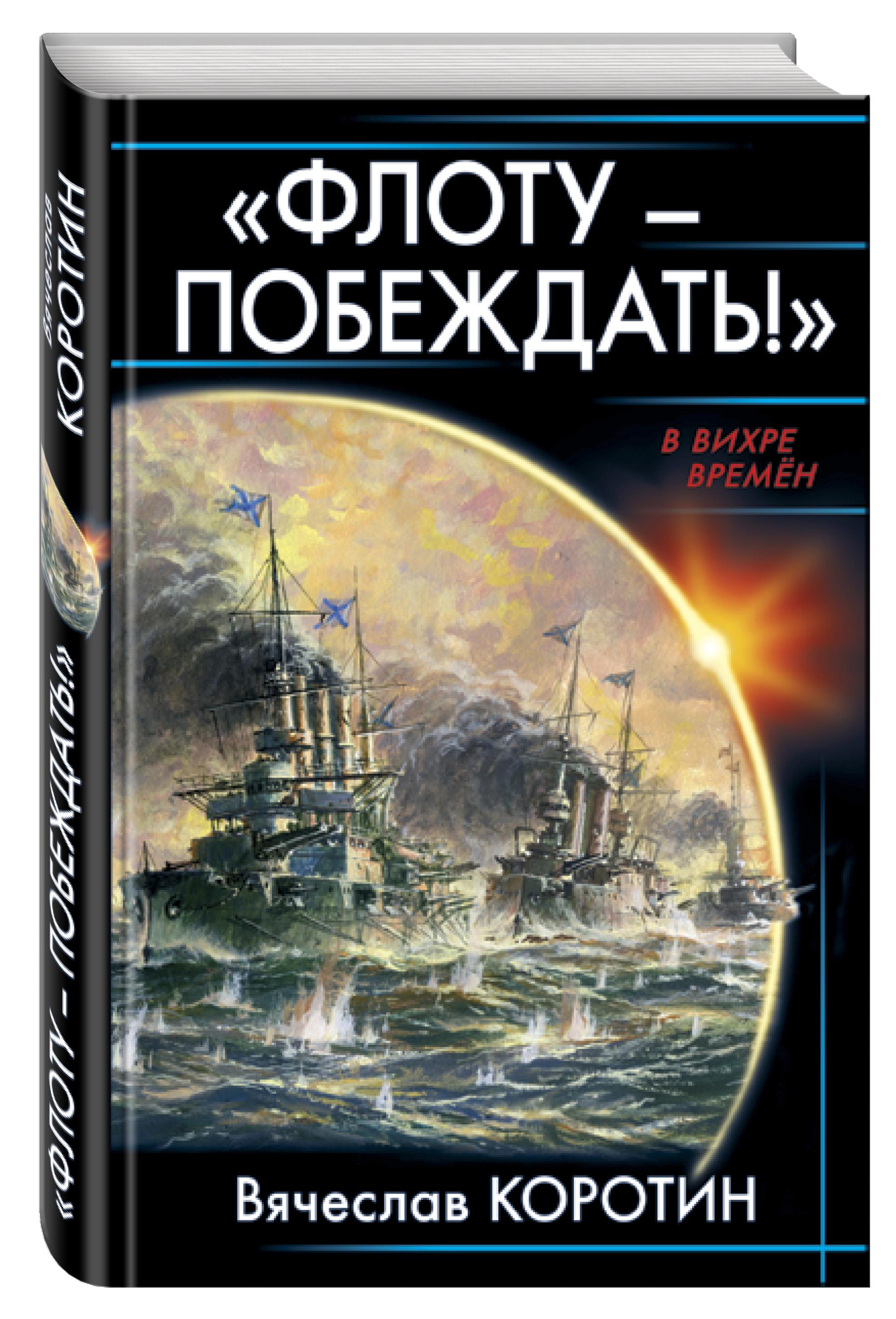 Коротин В.Ю. «Флоту – побеждать!» броненосцы