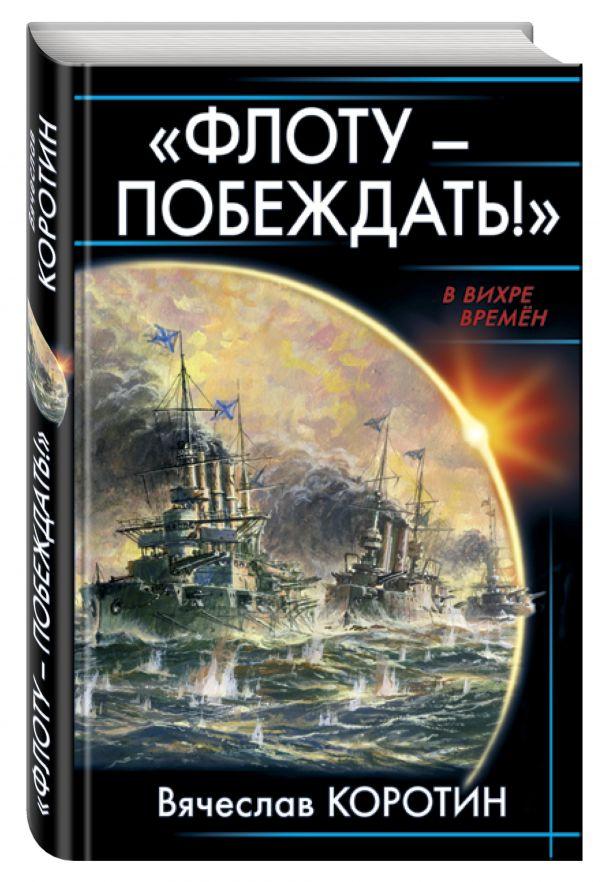 «Флоту – побеждать!» Коротин В.Ю.