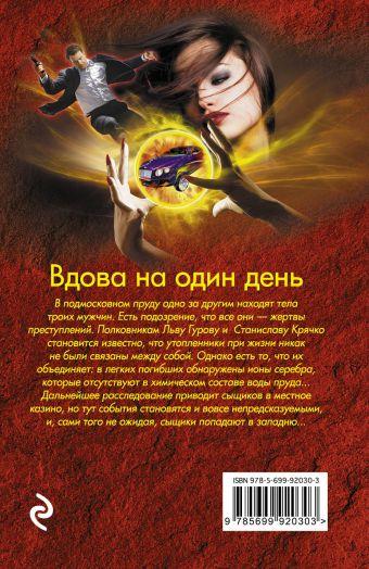 Вдова на один день Николай Леонов, Алексей Макеев
