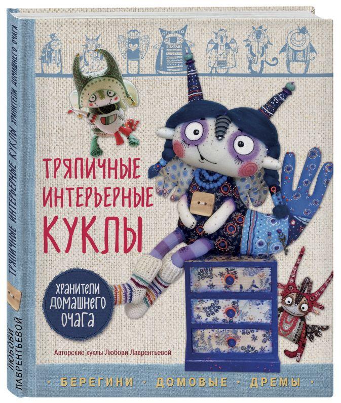 Любовь Лаврентьева - Тряпичные интерьерные куклы. Хранители домашнего очага. Берегини, домовые, дремы обложка книги