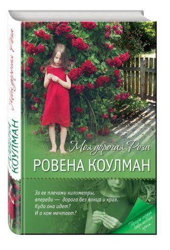 Ровена Коулман - Моя дорогая Роза обложка книги