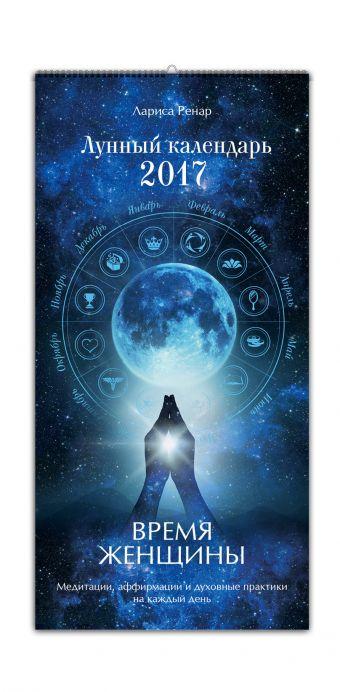 Время женщины. Лунный календарь на 2017 год Ренар Л.