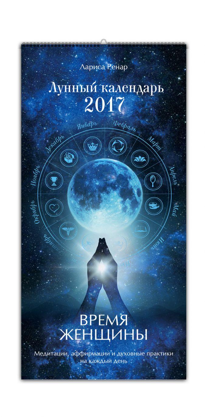 Ренар Л. - Время женщины. Лунный календарь на 2017 год обложка книги