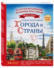 Золотая коллекция вышивки крестиком. Знаменитые города и страны. 14 роскошных пейзажей