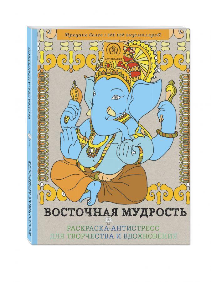 Подарочный комплект со скидкой: 2 раскраски («Восточная мудрость» и «Моретерапия») + цветные карандаши