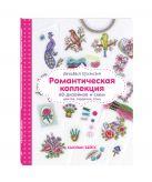 Сьюзан Бейтс - Вышиваем крестиком. Романтическая коллекция. 60 дизайнов и схем цветов, сердечек, птиц' обложка книги
