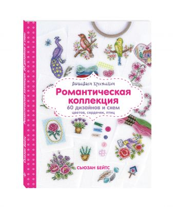 Сьюзан Бейтс - Вышиваем крестиком. Романтическая коллекция. 60 дизайнов и схем цветов, сердечек, птиц обложка книги