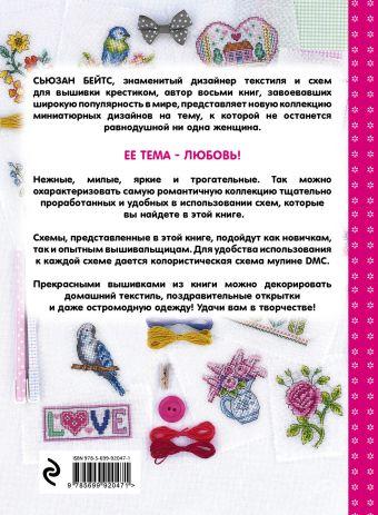 Вышиваем крестиком. Романтическая коллекция. 60 дизайнов и схем цветов, сердечек, птиц Сьюзан Бейтс