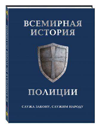 Всемирная история полиции Матвиенко А., Лурье П.
