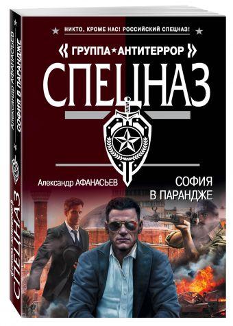 София в парандже Афанасьев А.