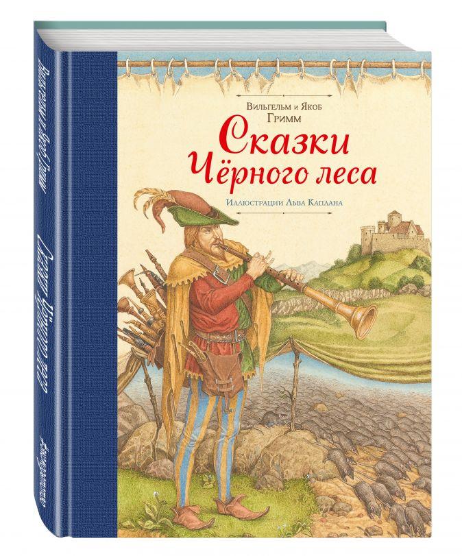 Братья Гримм - Сказки Черного леса (ил. Л. Каплана) обложка книги