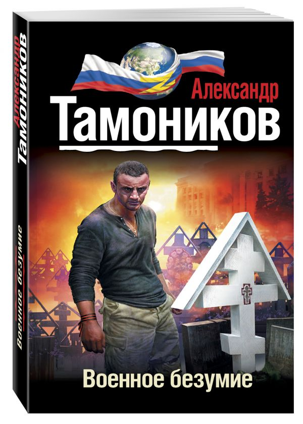 Военное безумие Тамоников А.А.