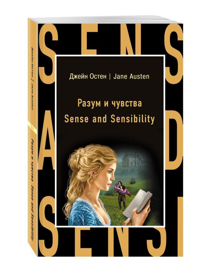 Джейн Остен - Разум и чувства = Sense and Sensibility обложка книги