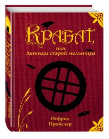 Крабат, или Легенды старой мельницы