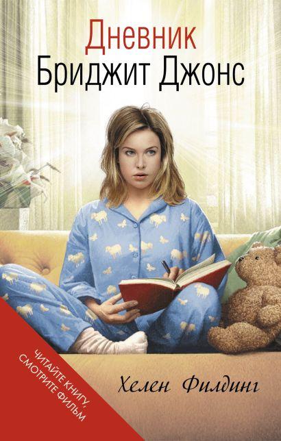Дневник Бриджит Джонс - фото 1