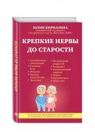 Кириллова Ю.М. - Крепкие нервы до старости' обложка книги