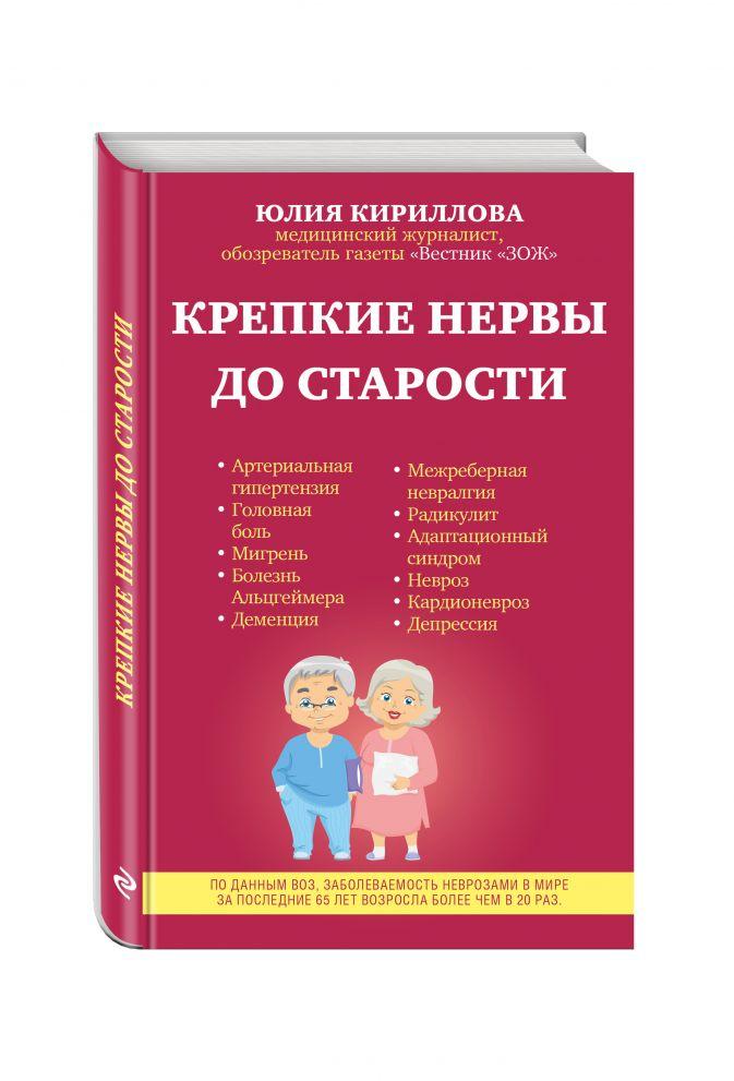 Юлия Кириллова - Крепкие нервы до старости обложка книги