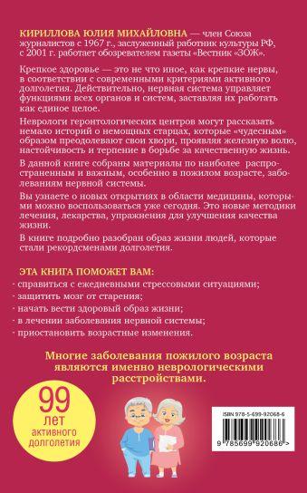 Крепкие нервы до старости Кириллова Ю.М.