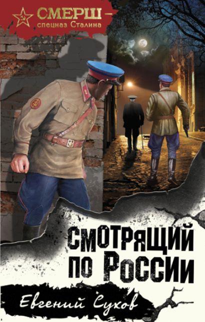Смотрящий по России - фото 1