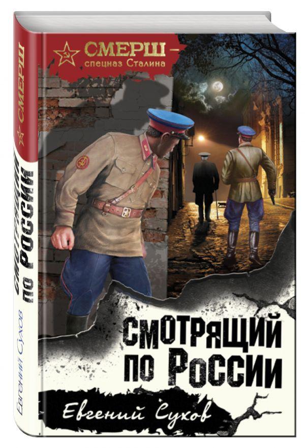 Смотрящий по России Сухов Е.