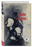 Григорий Марк - Двое и одна' обложка книги